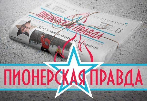 Заставка для - Поддержи первую газету детства!