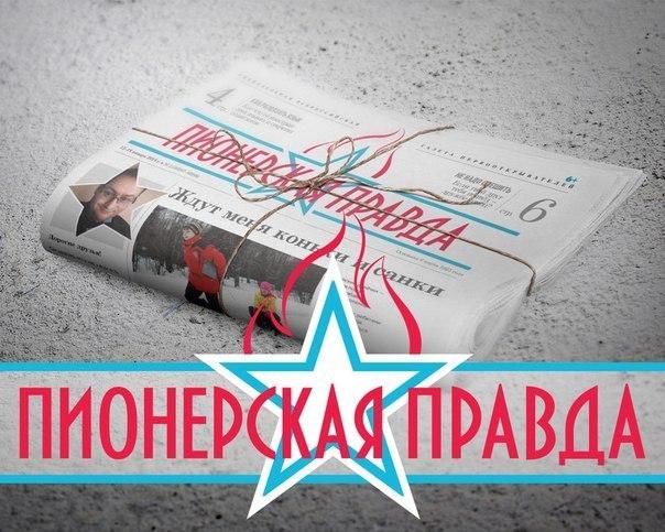 Купить номер газеты этого года (бумажный формат или PDF-версия)